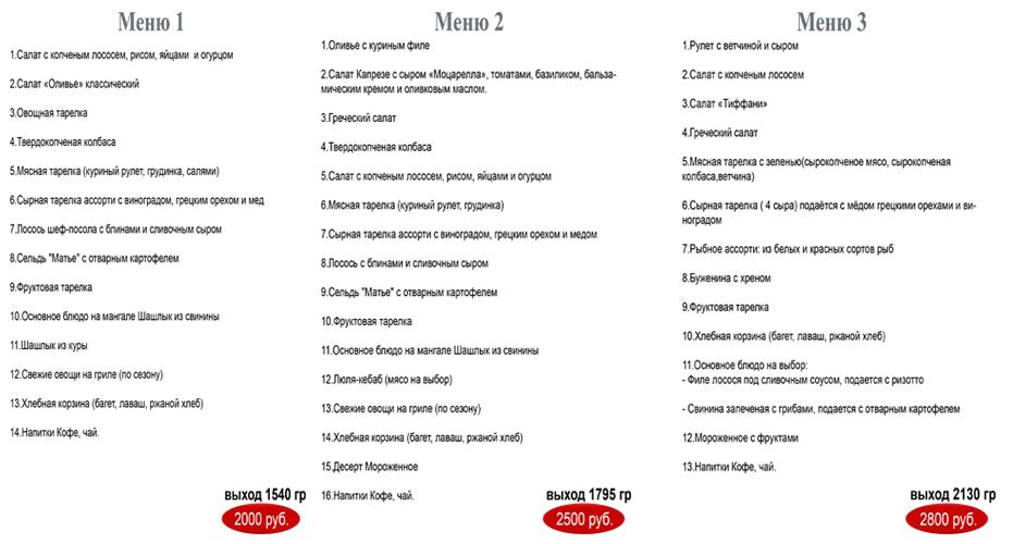 banketnoe-menu
